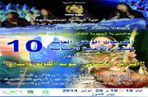Poésie et chanson hassanies s'invitent à Bir Guendouz