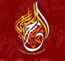 7ème édition du Festival du théâtre arabe