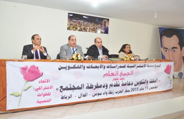 Driss Lachguar: L'USFP ne peut rénover son projet sans se baser sur la raison et la recherche scientifique