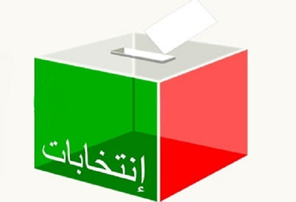 L'USFP appelle à la transparence des prochaines élections