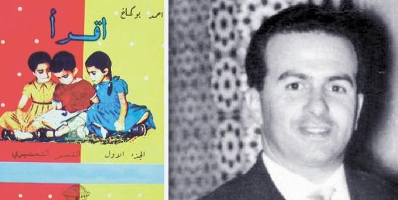 Sahraoui Faquihi tire Ahmed Boukmakh de l'oubli