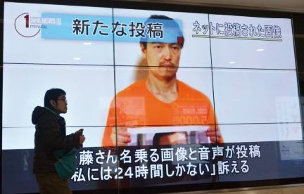 Tokyo outré après l'exécution par l'EI d'un second otage japonais