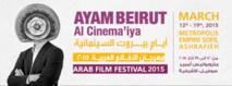 Le 7ème art marocain, invité spécial des Journées cinématographiques de Beyrouth