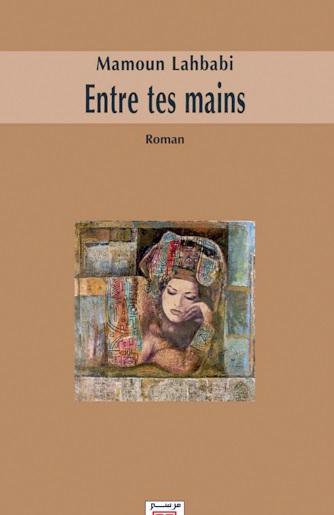 Chronique littéraire : La femme kaléidoscope de Mamoun Lahbabi