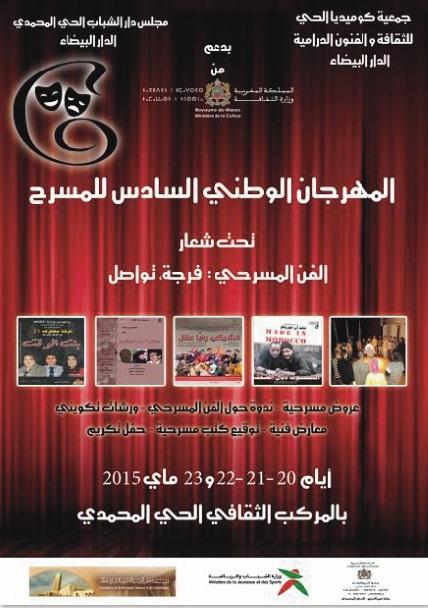 Le Festival national de théâtre de Hay Mohammadi tient sa conférence de presse