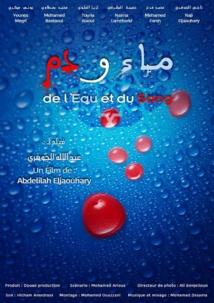 «De l'eau et du sang», sélectionné en Alexandrie