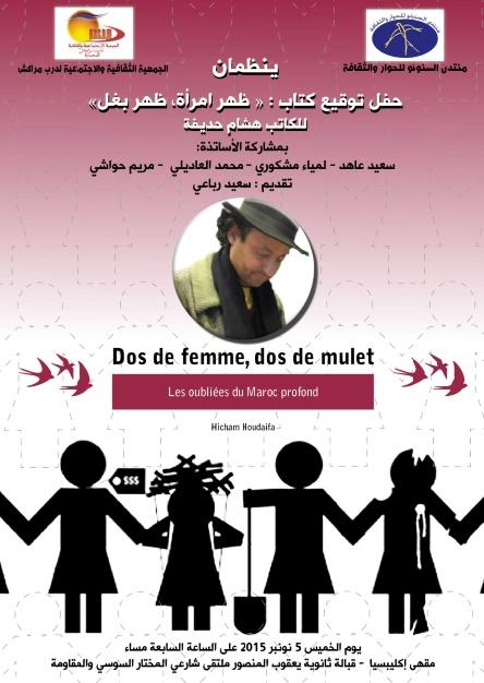 Hicham Houdaifa présente son livre sur les précarités de la femme marocaine