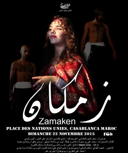 "Théâtre de la rue ""Zamaken"" raconte les conditions des Amazighs en Tunisie"