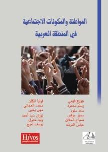 Le Forum arabe des études et alternatives présente son nouveau livre sur la citoyenneté