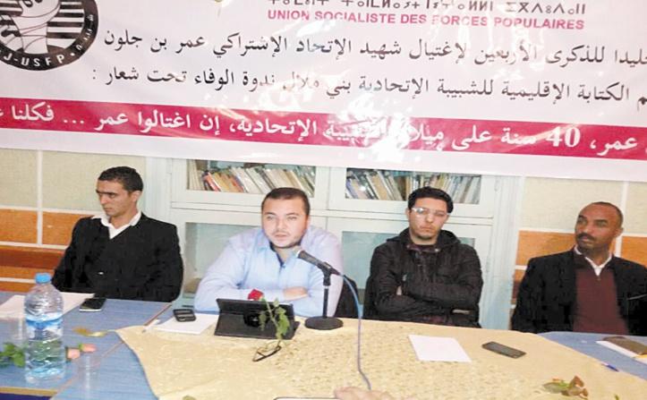 La Chabiba ittihadia de Béni Mellal commémore le 40ème anniversaire de l'assassinat de Omar Benjelloun