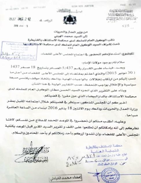 El Hayni comparaîtra devant le Conseil supérieur de la magistrature le 18 janvier 2016