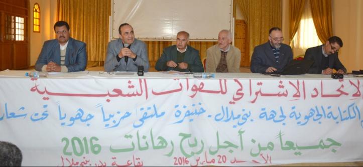 """Habib El Malki au Conseil régional de Béni Mellal organisé sous le thème """" Ensemble pour relever les enjeux de 2016"""""""