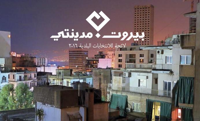 Pour la première fois, la société civile en lice aux municipales à Beyrouth