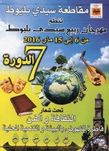 """Inauguration à Rabat de l'exposition """"Nous jouons pour les arts"""""""