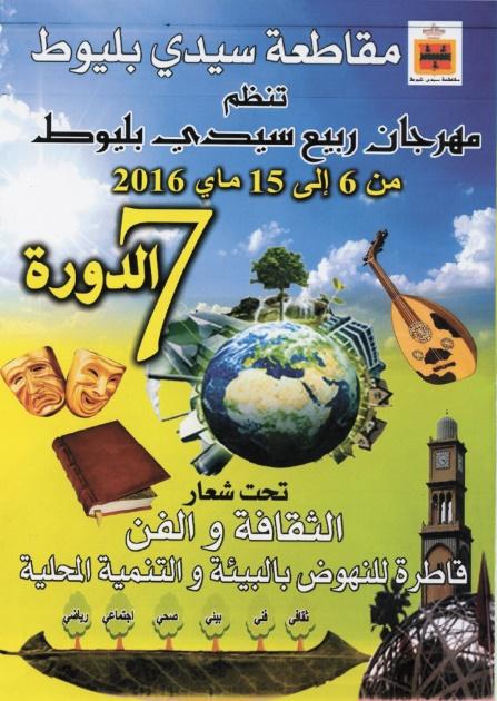 Le Printemps culturel de Sidi Belyout souffle sa 7ème bougie