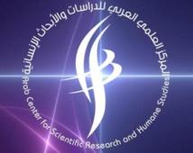 Conférence internationale sur l'entrepreneuriat dans le monde arabe