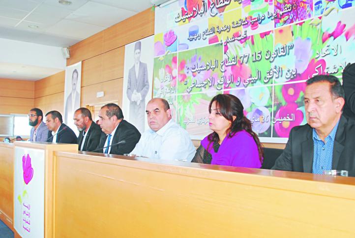 Journée d'étude organisée par l'USFP et la Coordination nationale du secteur du plastique