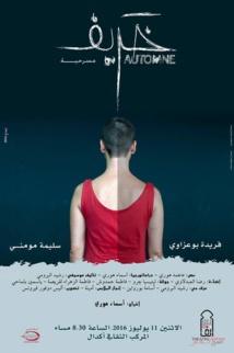 """""""Kharif"""",  la dernière création de  la troupe  """"Anfass"""" en avant-première  à Rabat"""