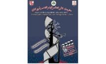 Le court métrage en fête à Azrou et Ifrane
