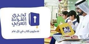"""Deux élèves marocains parmi les finalistes du concours """"Arab reading challenge"""""""