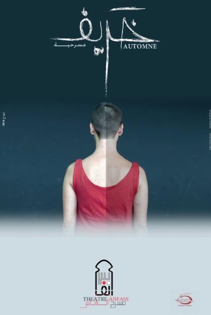 «Automne», de l'émotion sans pathos