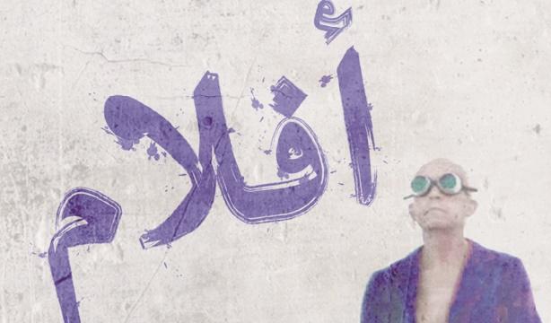 Un festival des cinémas arabes pour une autre vision du Moyen-Orient