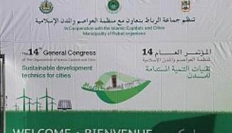 Tenue à Rabat de la 14ème Conférence générale de l'OCVI