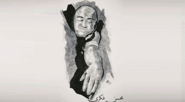 La mort tragique de Mohcine Fikri