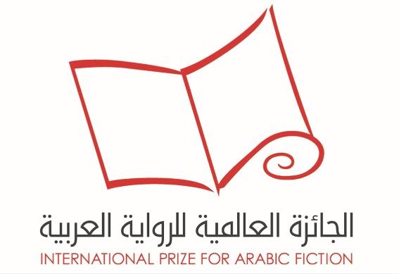 Les Marocains Yassine Adnane et Abdelkrim Jouiti en lice pour le Prix international du roman arabe 2017