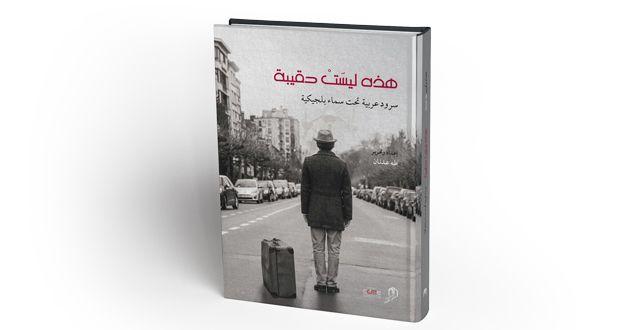 """""""Ceci n 'est pas une valise """" , un ouvrage collectif sur les parcours migratoires d'écrivains d'expression arabe en Belgique"""
