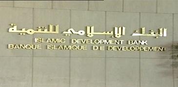 6,7 milliards de dollars de  financements accordés au Maroc par la BID depuis sa création