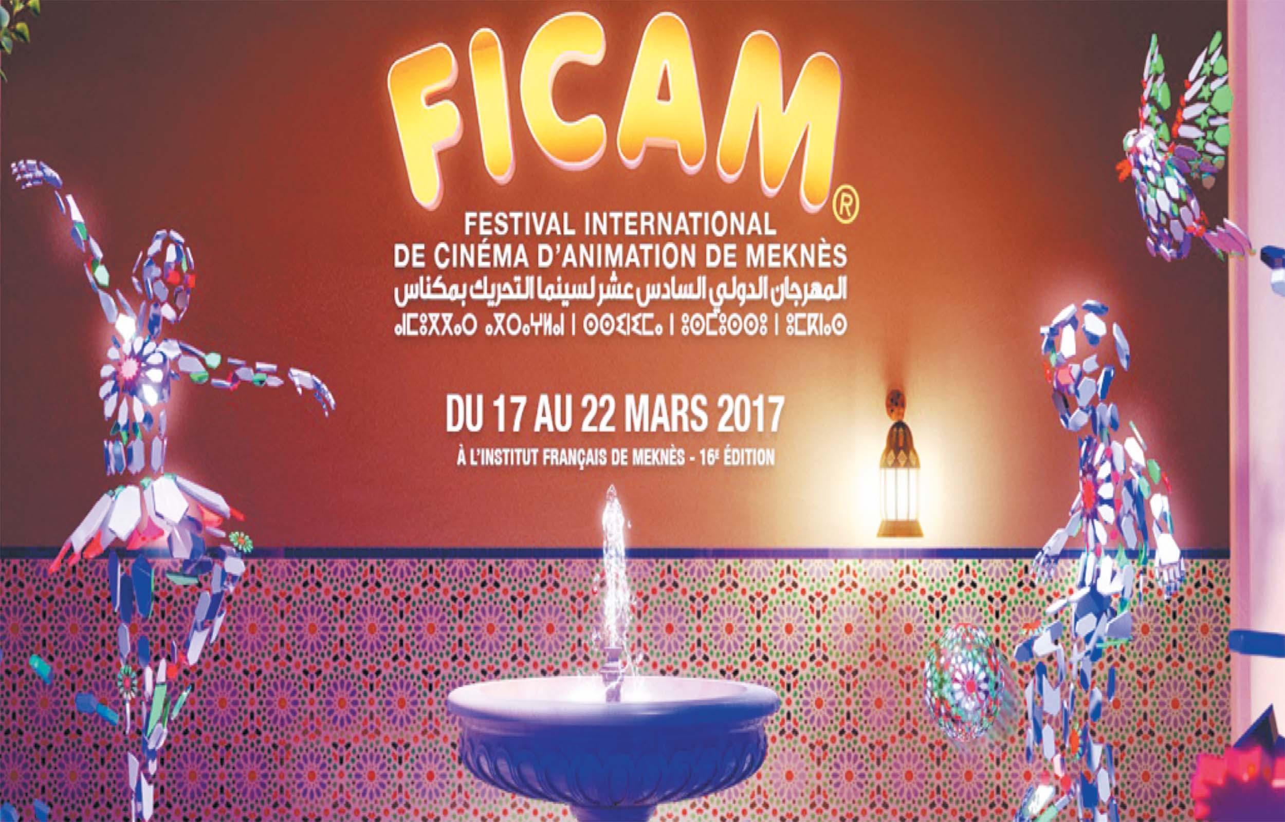 Meknès, capitale mondiale  du cinéma  d'animation