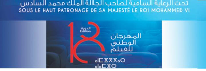 """""""Iperita"""" de Mohamed  Bouzaggou projeté au FNF"""