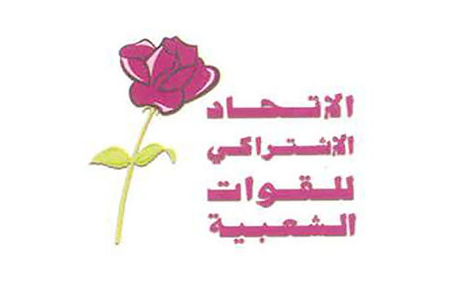 Le Bureau politique relève avec satisfaction le respect des dispositions  constitutionnelles dans la désignation de Saâd-Eddine El Othmani