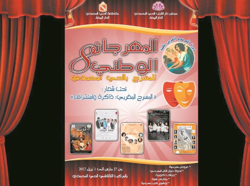 Hay Mohammadi à l'heure de son festival de théâtre