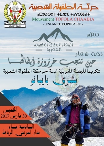 Tofola Chaabia rend hommage à l'alpinisme marocain à travers sa pionnière Bouchra Baibanou