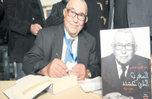 """""""Le Maroc que j'ai vécu"""" de Addelouahed Radi  illustre une phase importante de l'histoire du Maroc"""