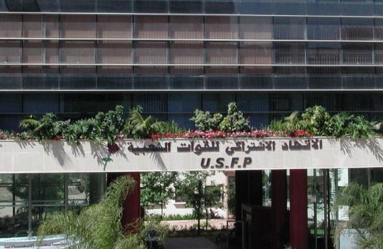 Xème congrès de l'USFP : Résolution organisationnelle relative à  l'élection du Premier secrétaire
