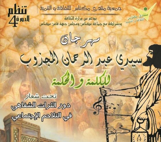 Nouvelle édition du Festival Sidi Abderrahmane El Mejdoub du mot et de la sagesse