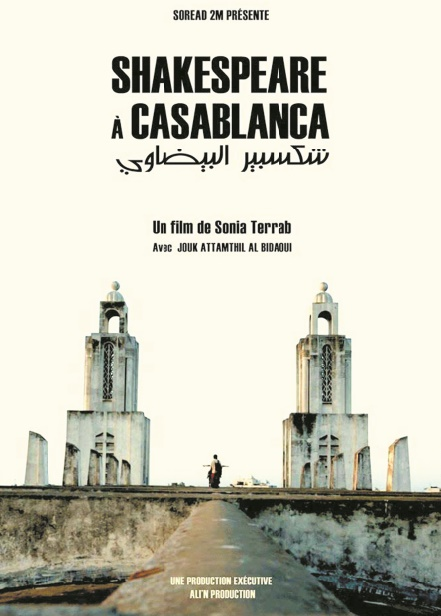 """""""Shakespeare à Casablanca"""" projeté à la Villa des arts"""