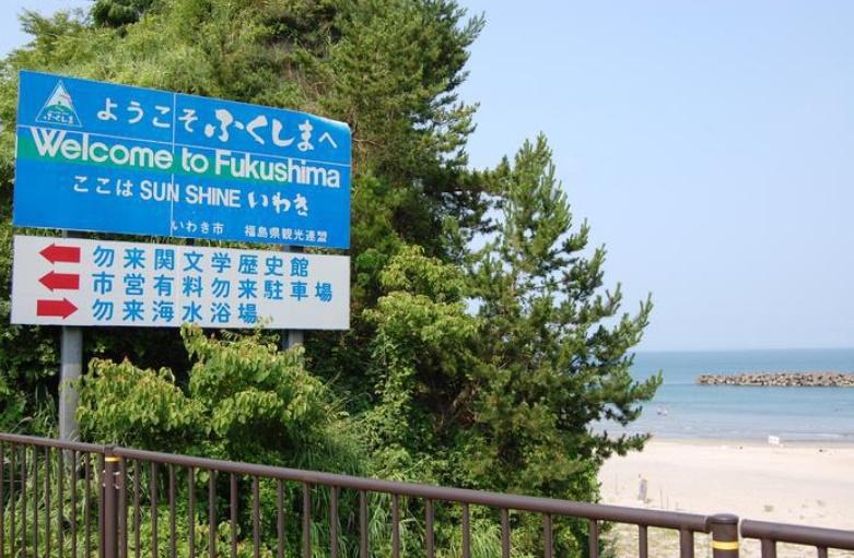 Il ne vaut pas mieux aller sur ces plages : La plage de Nakoso (Japon)