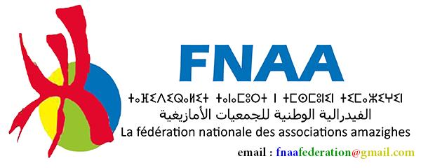 La Fédération nationale des associations amazighes publie son rapport sur les évènements d'Al Hoceima
