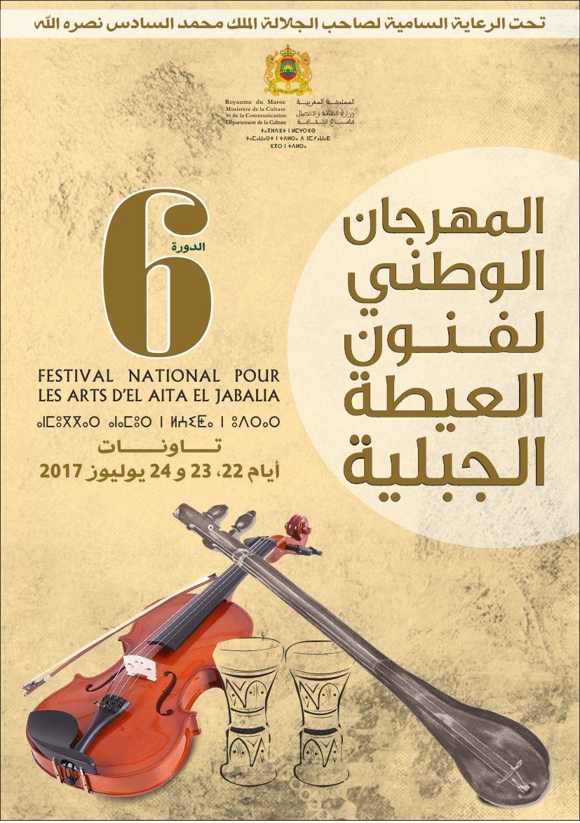 Nouvelle édition du Festival national des arts de la Aïta Jabalia à Taounate