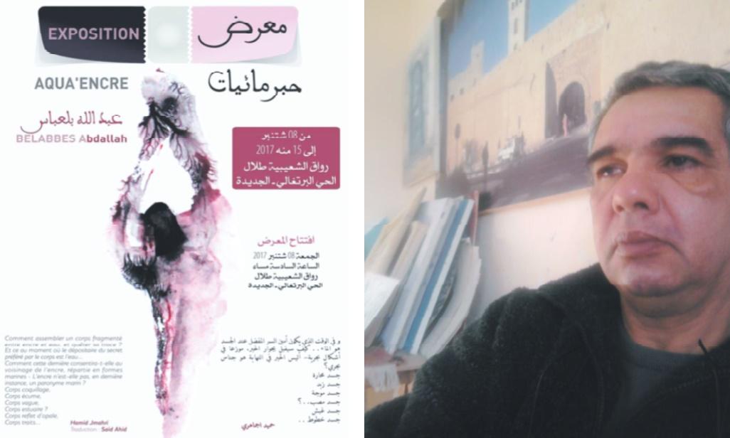 """Aqua'encre"", nouvelle expérience plastique d'Abdellah Belabbès exposée à El Jadida"