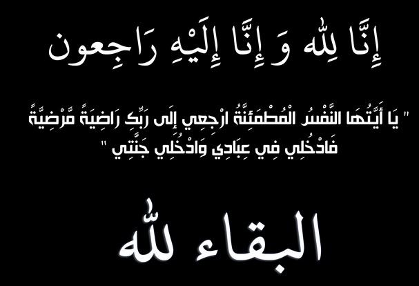 Décès de Hajja Khadouj Nabil, mère de Habib El Malki