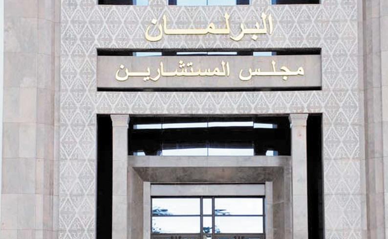 Tenue d'une rencontre internationale à la Chambre des conseillers