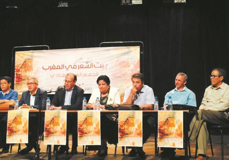 """La Maison de la poésie au Maroc organise une rencontre autour de """"L'histoire du poème"""""""