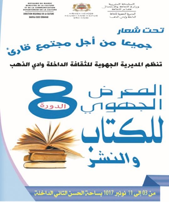 Nouvelle édition du Salon du livre de Dakhla