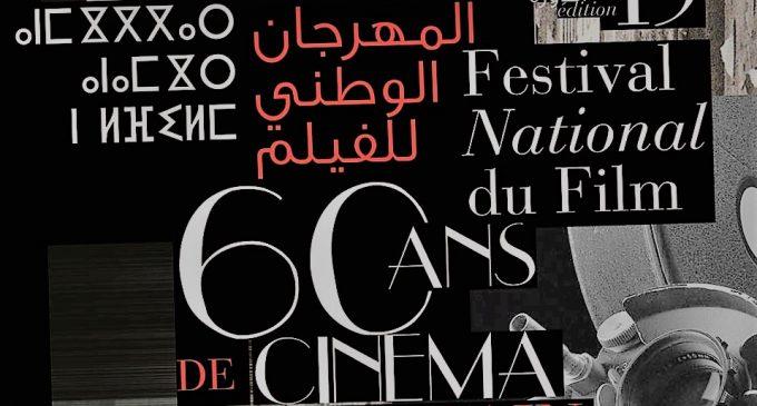 Le Festival national du film de Tanger s'ouvre en grande pompe