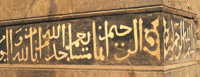 La calligraphie marocaine célébrée en Inde